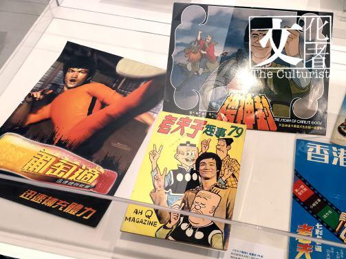 翻版老夫子漫畫《老夫子趣事79》,老夫子、大蕃薯、秦先生和李小龍4人同場的封面