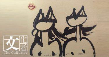 1985年,蛙王創作的水墨作品《Frog Couple》。
