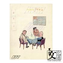 王澤 I Enjoyment of Air Conditioner, 1976
