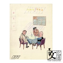 王澤 I Enjoyment of Air Conditioner, 1976