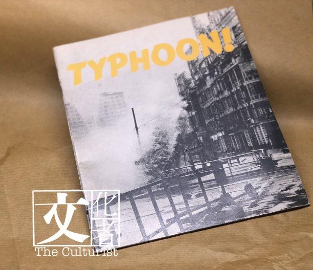 1971年香港颱風特集