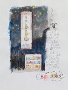 #5_Mr Izakaya Totoro, 2016 Watercolor, pen and pencil on paper 23 x 17.5 cm ½ 9 1/16 x 6 7/8 in ©2016 Mr./Kaikai Kiki Co., Ltd. All Rights Reserved. Courtesy Perrotin Izakaya Totoro, 2016 紙上水彩、鋼筆與鉛筆 23 x 17.5 cm ½ 9 1/16 x 6 7/8 in ©2016 Mr./Kaikai Kiki Co., Ltd. All Rights Reserved. Courtesy Perrotin