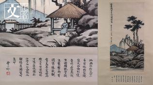 該次黃霑先生拜訪所看到的便是此作「小亭閑坐」。