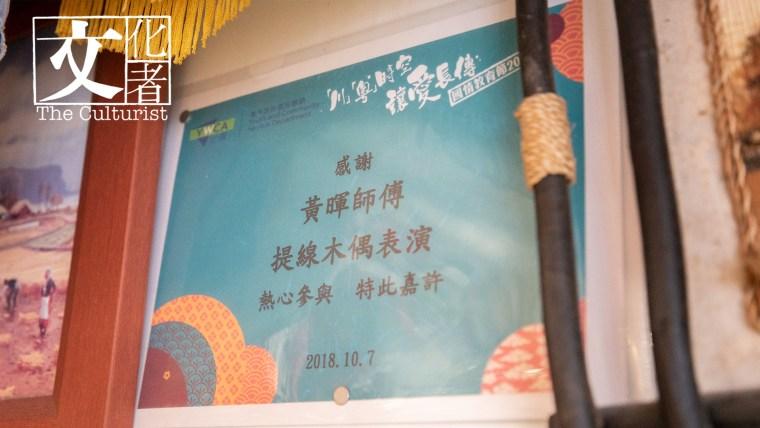 相比起掛了一整幅牆的感謝狀和錦旗,黃師傅更想得到的,也許是年輕人更投入的認識和参與傳統木偶戲文化。