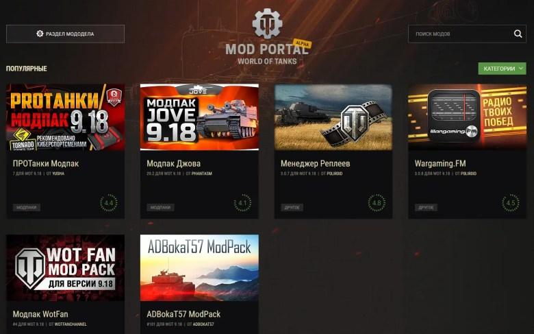 World of Tanks - Mod Portal