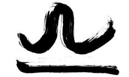 libra-zodiacsign-ink.jpg