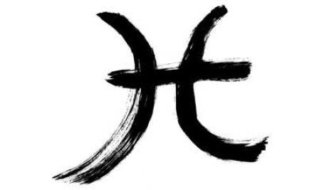 pisces-zodiacsign-ink.jpg