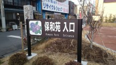 This sign marks the entry to the park on the main road. It is about 10 m next to the bus stop suehirochosanchome (末広町三丁目), and almost impossible to miss. Here you have the map and you can also already see the red gate.