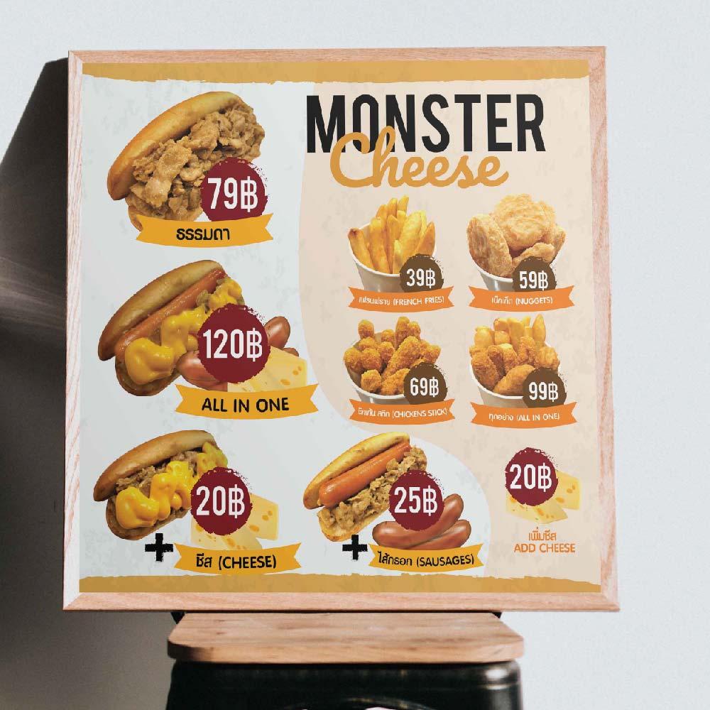 เมนูอาหาร Monster Cheese