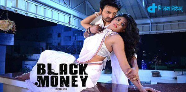 Black Money released after Eid
