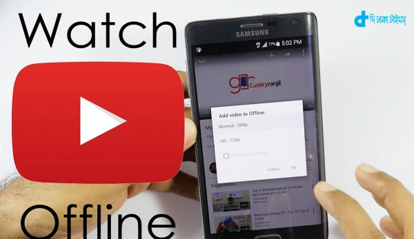 YouTube videos can be viewed offline
