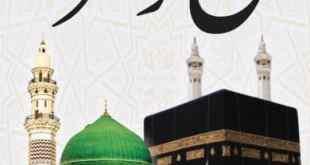 Hajj ka tariqa aur umrah ka tarika by Molan Ilyas Ghoman