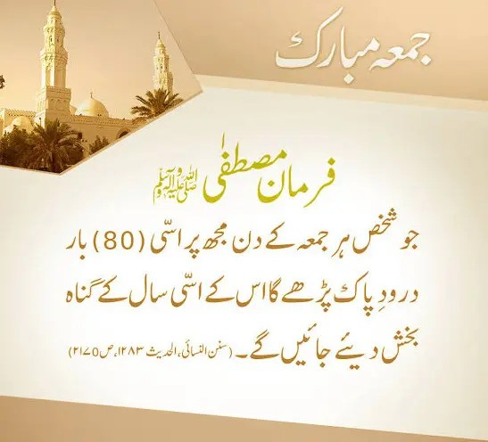 jumma mubarak images in urdu