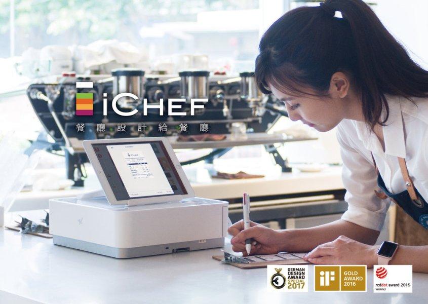 iCHEF 餐飲 POS 餐廳設計給餐廳