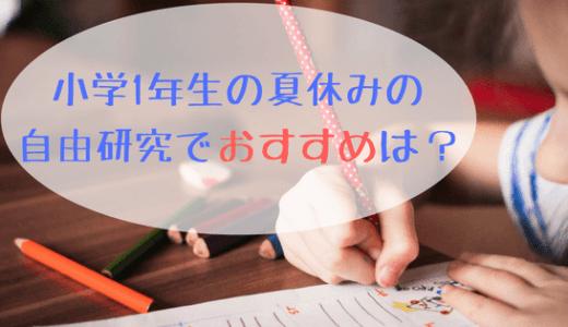 小学1年生の夏休みの自由研究はおすすめ7選!簡単に楽しくやろう♪