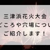 三津浜花火大会2019 見どころや穴場についてご紹介します!