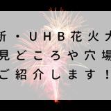 道新・UHB花火大会の見どころや穴場をご紹介します!