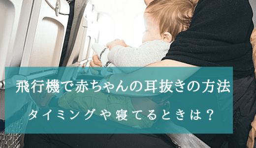 飛行機で赤ちゃんの耳抜きの方法について!タイミングや寝てるときは?