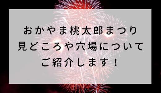 おかやま桃太郎まつり2019 見どころや穴場についてご紹介します!