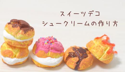 スイーツデコのシュークリームの作り方をご紹介!
