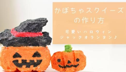かぼちゃスクイーズの作り方!可愛いハロウィンのジャックオランタン♪