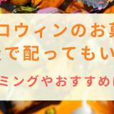ハロウィンのお菓子を会社で配ってもいい?タイミングやおすすめは?