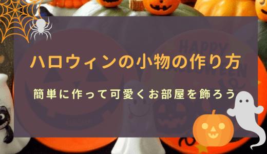 ハロウィンの小物の作り方!簡単に作って可愛くお部屋を飾ろう~!
