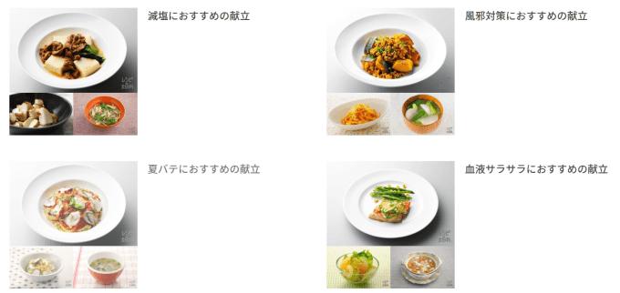 レシピ大百科 ~シーンごとにメニューをご提案~