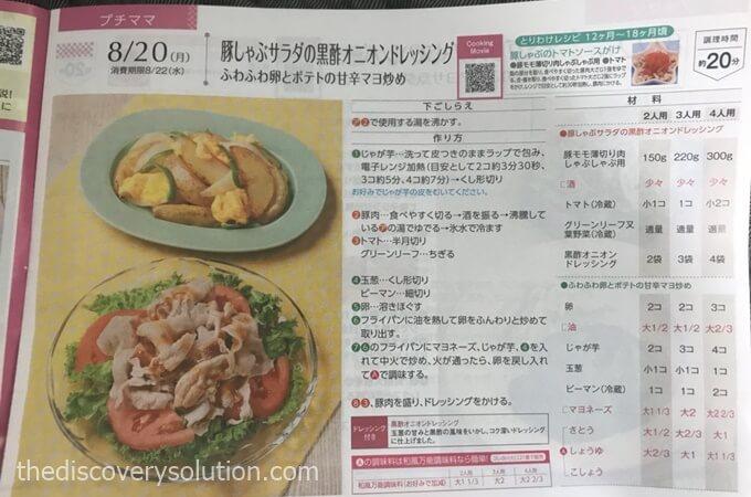 ヨシケイの夕食食材宅配