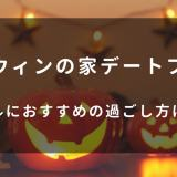 ハロウィンの家デートプラン