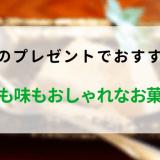 和菓子のプレゼントでおすすめは?