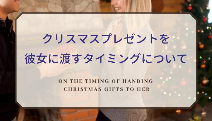 クリスマスプレゼントを彼女に渡すタイミングについて