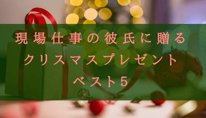 現場仕事の彼氏に贈るクリスマスプレゼント喜ばれる物ベスト5