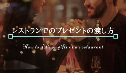 レストランでのプレゼントの渡し方