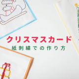 クリスマスカード 紙刺繍での作り方