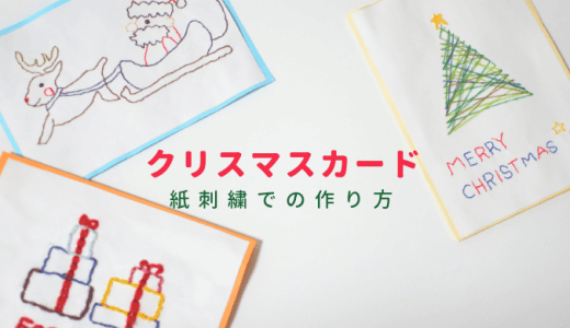 クリスマスカード 紙刺繍での作り方!あの人へメッセージを届けよう。