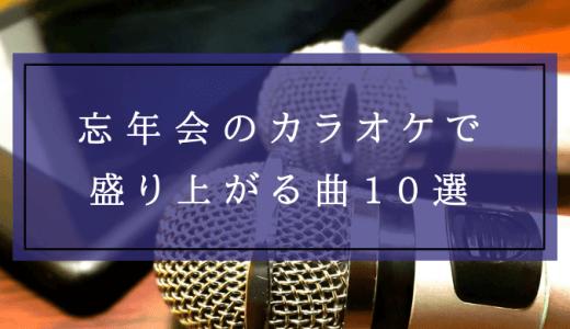 忘年会のカラオケで盛り上がる曲10選!【20代の女子社員必見!】