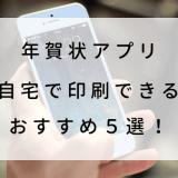 【2019年】年賀状アプリ自宅で印刷できるおすすめ5選!