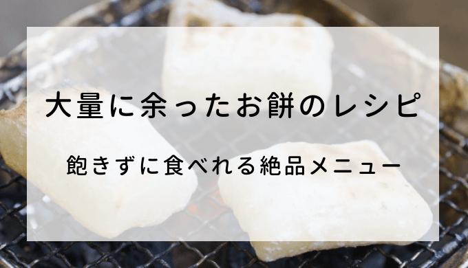 大量に余ったお餅のレシピ~!飽きずに食べれる絶品メニュー