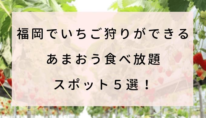 福岡でいちご狩りができるあまおう食べ放題スポット5選!