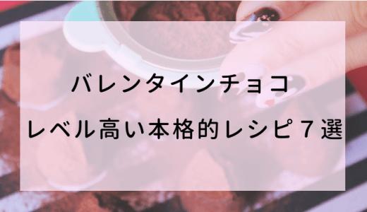 バレンタイン手作り レベル高い本格的レシピ7選!最高にうまい!