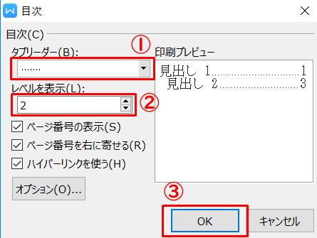 WPS Writerでの目次の設定方法