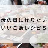 母の日に作りたいかわいいご飯レシピ5選!お母さんが喜ぶ絶品メニュー!