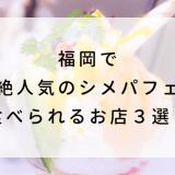 福岡で超絶人気のシメパフェが食べられるお店3選!インスタ映えも♡