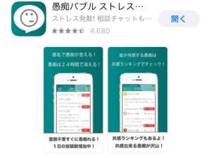 愚痴を聞いてくれるアプリ5選