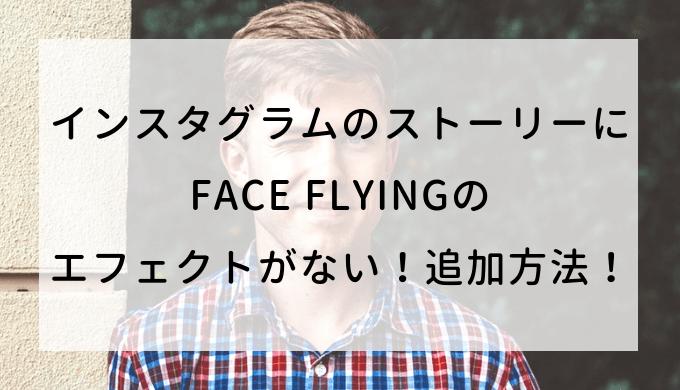 インスタグラムのストーリーにFACE FLYINGのエフェクトがない!追加方法!