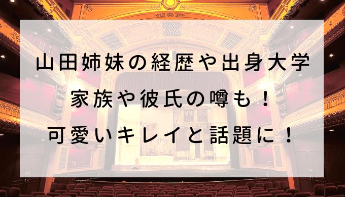 山田姉妹の経歴や出身大学、家族や彼氏の噂も!可愛いキレイと話題に!