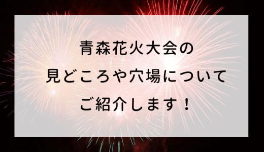 青森花火大会2019の見どころや穴場についてご紹介します!