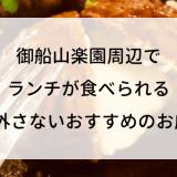 御船山楽園周辺でランチが食べられる絶対外さないおすすめのお店5選♪