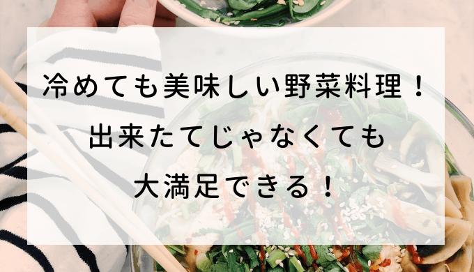 冷めても美味しい野菜料理!出来たてじゃなくても大満足できる!